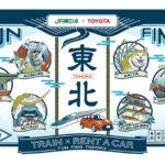 トヨタとJR東日本、東北の観光周遊促進で連携