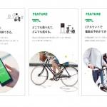 APAMAN グループと OpenStreet、シェアサイクル事業で提携