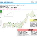 国交省、日本版MaaS推進へキャッシュレス決済の導入支援 9地域から開始
