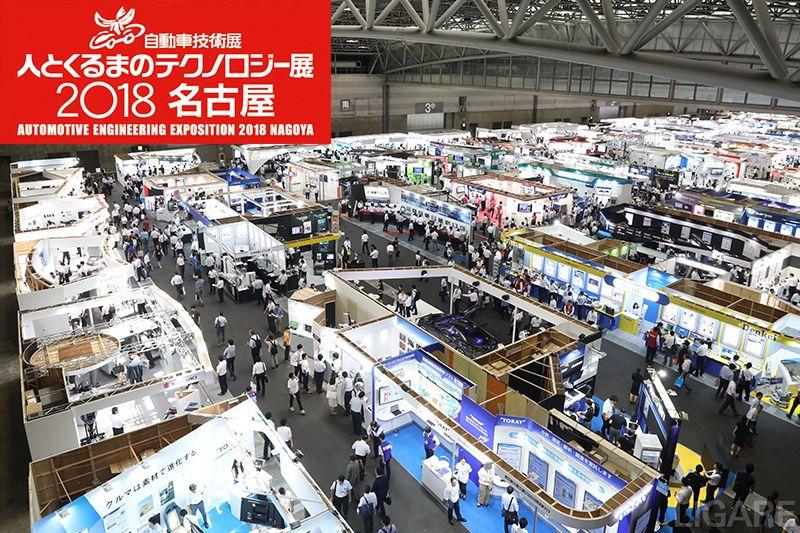 人とくるまのテクノロジー展2018名古屋