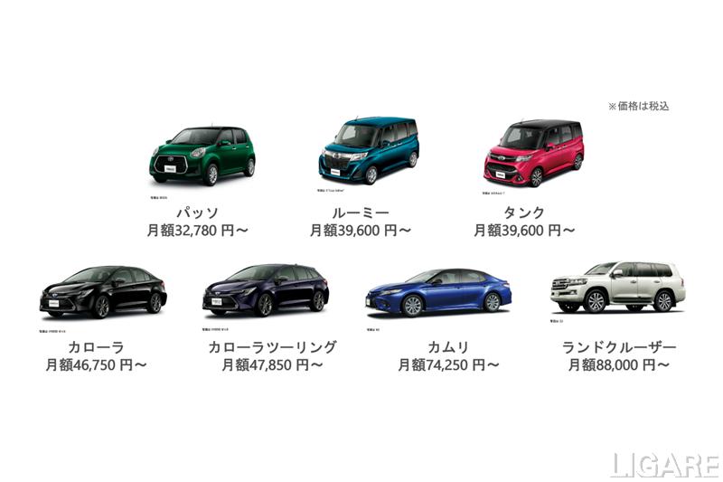 トヨタ 愛車サブスク「KINTO ONE」ラインナップに16車種追加発表 2020 ...