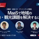 大阪府・全但バス・デンソーテンが登壇「MaaSで地域の移動・観光課題を解決するには?」3月31日開催
