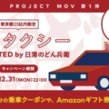 DeNAの次世代タクシー配車アプリMOV フリービジネスモデルの「0円タクシー」を開始