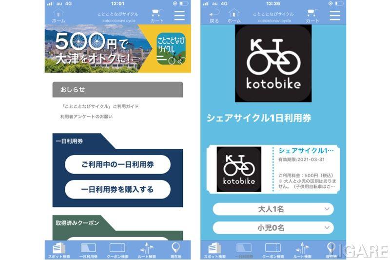 「ことことなびサイクル」操作画面(左:トップ、右:チケット購入)