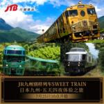 JR九州とアリババグループが戦略的提携 - 九州への送客 100 万人PJスタート -