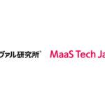 ヴァル研究所、MaaS Tech Japanと地域モビリティ向けのMaaSプロジェクトを開始