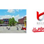 龍谷大学、シェアサイクルPiPPAの専用ポートを設置 授業を通じサービス課題を検討