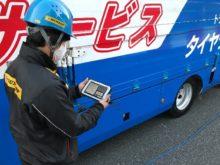 タブレット端末でタイヤトラブル情報を確認