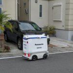 パナソニックが自律配送ロボットの実証開始 住宅街で日本初