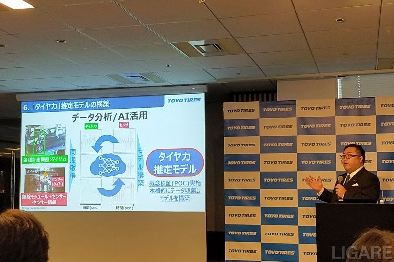 TOYOTIRE_新タイヤセンシング発表会