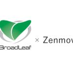 ブロードリーフ Zenmovの株式を取得し持分法適用関連会社化 自社プラットフォームとMaaSを連携