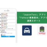 「JapanTaxi」、「Yahoo!乗換案内」と連携スタート