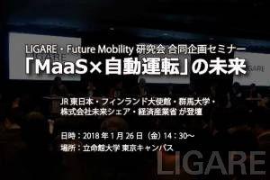 セミナー「MaaS×自動運転」の未来