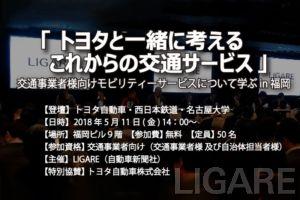 【無料】「トヨタと一緒に考えるこれからの交通サービス」交通事業者向けモビリティサービスについて学ぶ in 福岡