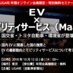 【会員限定セミナー】EV×モビリティサービス(MaaS)  10月12日開催 お申込みページ