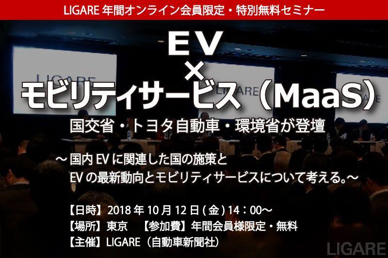 20181012 LIGAREセミナー「EV × モビリティサービス(MaaS)」
