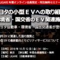 【年間購読者限定セミナー】トヨタの小型EVへの取り組みと環境省・国交省のEV関連施策の最新動向  10月12日開催