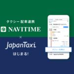 ナビタイム×JapanTaxi連携スタート ワンストップでタクシーが呼べる