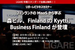 フィンランドのMaaSから学ぶ Kyytti、Business Finlandと森ビルが登壇 3月28日開催