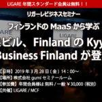 【年間会員様無料】フィンランドのMaaSから学ぶ Kyyti、Business Finlandと森ビルが登壇 3月28日開催
