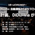 良品計画、DiDi、Viaが登壇 「MaaS×自動運転からまちづくりへ」 4月25日開催