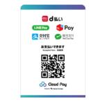 「クラウドペイ」、AlipayやLINEPayなど5種の決済サービスを店舗で一括導入可能に
