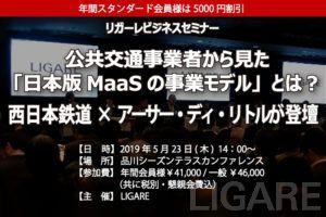 西日本鉄道×アーサー・ディ・リトルが登壇 「公共交通事業者から見た日本版MaaSの事業モデルとは?」5月23日開催