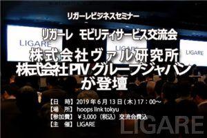 リガーレ モビリティサービス交流会 6月13日開催