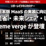未来シェア×scheme verge×Luupが登壇 「日本版MaaSの実装に向けて」6月26日開催