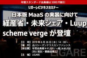 経産省×未来シェア×scheme verge×Luupが登壇 「日本版MaaSの実装に向けて」6月26日開催