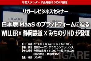 WILLER×静岡鉄道×みちのりHDが登壇 「日本版MaaSのプラットフォームに迫る」7月24日開催