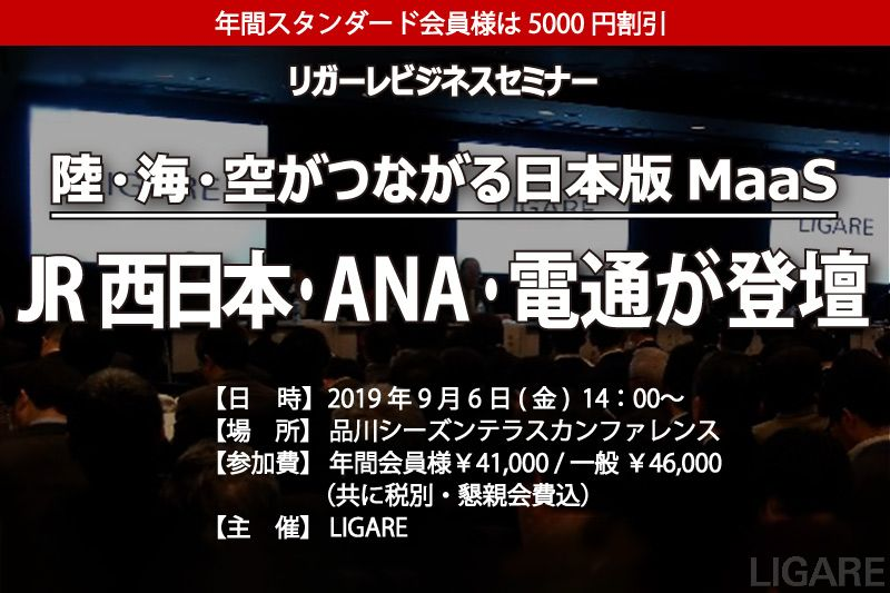 JR西日本・ANA・電通が登壇 「陸・海・空がつながる日本版MaaS」 9月6日開催