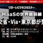 【購読者限定無料セミナー】国交省・Via・東京都が登壇「MaaSの世界最前線」 9月24日開催