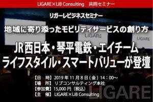 【購読者様無料セミナー】JR 西日本・琴平電鉄・エイチームライフスタイル・スマートバリューが登壇 「地域に寄り添ったモビリティサービスの創り方」 11月8日開催