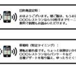 ナビタイムジャパン、電通と共同で「おしゃべりガイド」提供開始 走行中でも最適広告をリアルタイム配信