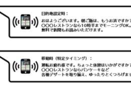 「おしゃべりガイド」サービスイメージ