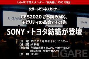 SONY・トヨタ紡織が登壇「CES2020から読み解く、モビリティの革命とその先 」 3月19日開催