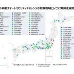 経産省・国交省、スマートモビリティチャレンジ対象52事業を発表!