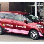 MONET、通院専用の乗り合いタクシーの実証 福島県国見町で