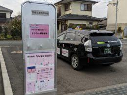 日立地域 MaaS 実証実験のラストワンマイル型デマンドサービスでの無料タクシーの乗り場