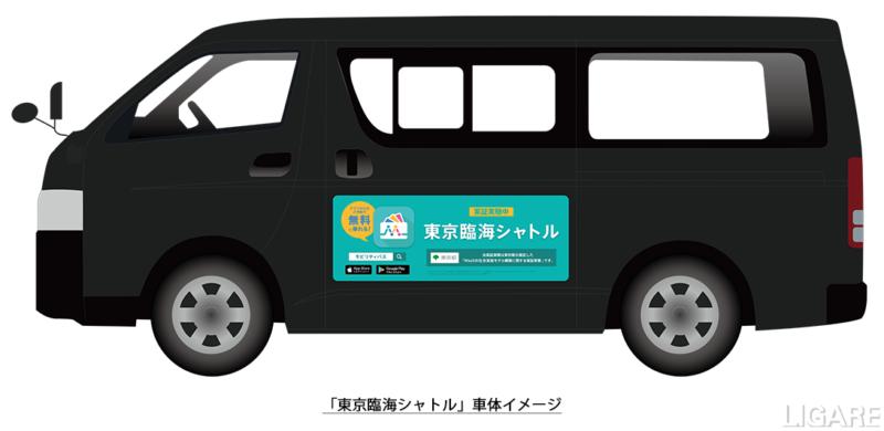 「東京臨海シャトル」車両イメージ<br>(株)ナビタイムジャパン プレスリリースより