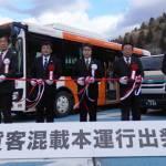 ヤマト運輸、豊田市のコミュニティバスで「客貨混載」本格運用開始