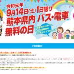 九州産交グループ 全国初「熊本県内バス・電車無料の日」9月14日限定実施 県下全域が対象
