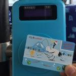 モバイルクリエイト バスの運賃決済に電子マネーWAONを導入