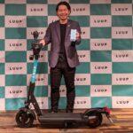 Luupが電動キックボードのシェアサービスを4月下旬開始、日本初ヘルメット任意での公道走行