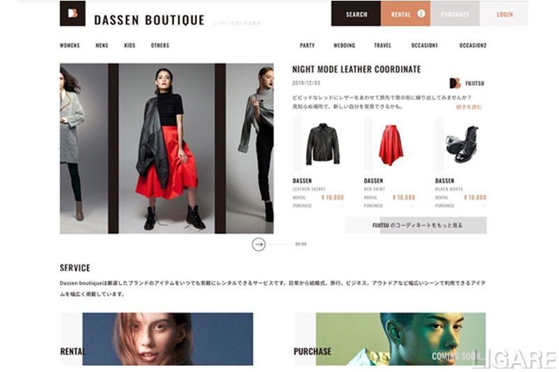 シェアリングサービス基盤「Dassen boutique」イメージ