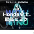 HONDA x ドワンゴ、インフォテイメントアプリ「osoba」サービス開始