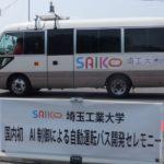 埼玉工業大学 自動運転バスを開発 8月1日に開発状況を公開し試乗会を開催
