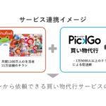 電子チラシから買い物代行。Shufoo! と PickGoが連携開始