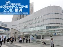 人テク横浜2018会場風景